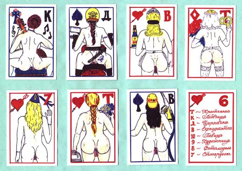 Парни эротика на игральных картах